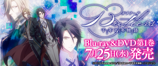 Butlers Blue-ray&DVD 第1巻 発売