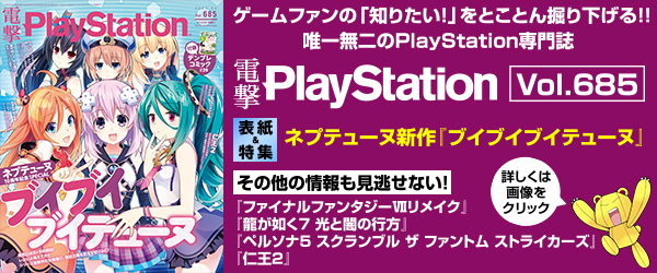 電撃PlayStation Vol.685