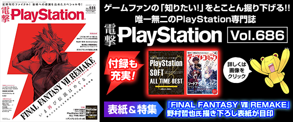 電撃PlayStation Vol.686